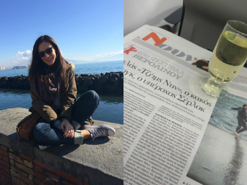 Στη Νάπολη και στην επιστροφή Αθήνα! Εφημερίδα, νέα για την Berlinale και κρασάκι!